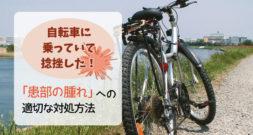 自転車でこけて捻挫…。 腫れた患部に対しての適切な処置方法と、オススメ商品とは?