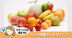 食べ方次第で真逆の効果になるんだそうです~食後のフルーツはNG!? ~