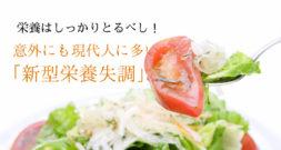 寒くなる季節を前に、しっかりと栄養を摂りましょう!~新型栄養失調~