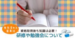 資格取得後も勉強は必要?