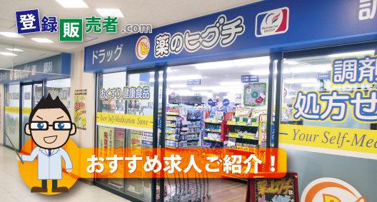 薬ヒグチ&ファーマライズ株式会社「登録販売者にもっと活躍の場を!」