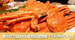 冬の味覚の王様!蟹にも多く含まれています~アスタキサンチン~