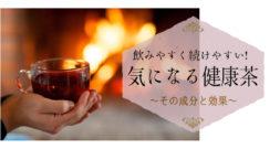 ズラリと並ぶ健康茶! それぞれの商品の特徴は、ご存知ですよね?