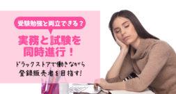 受験勉強と実務経験を同時進行したいが、 求人を見ると実務経験にカウントされない業務ばかり…?