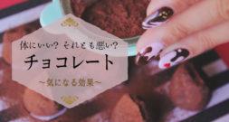 チョコレートは身体にいいのか、悪いのか?