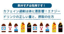 ついに日本でも死亡例が出てしまいました ~カフェイン中毒~