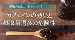 健康効果もありますが、摂取量には注意が必要です~カフェイン~