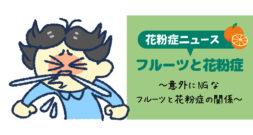 花粉症の方は、フルーツにも注意が必要かも!? ~花粉症と口腔アレルギー~