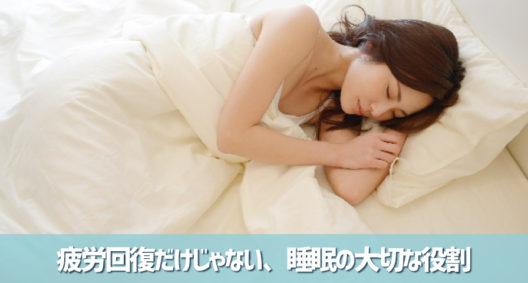 身体を休ませるとか、記憶の整理とか、それだけではないそうです~睡眠の役割~