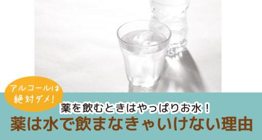 どうして薬はお水で飲まなきゃいけないの?