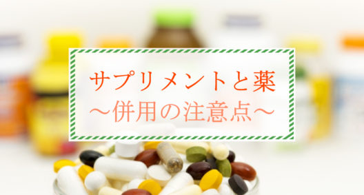健康のために使っていたはずなのに…薬との併用に気を付けるサプリメントや健康食品