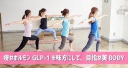 気温が上がってきて薄着になる季節がやってきます~GLP-1の話~