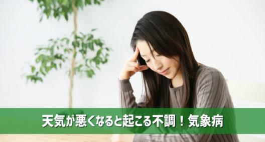 頭痛、肩こり、体調不良など、意外と影響を受ける人が多い印象です~気象病~