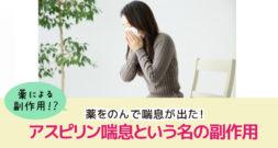 薬を飲んで喘息が発症?アスピリン喘息という副作用とは