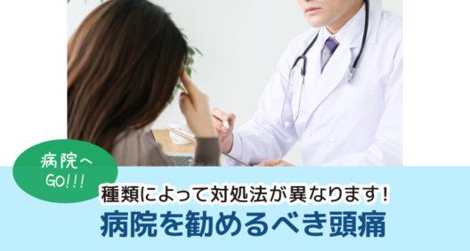 こんな頭痛は要注意|病院受診を勧めるべき頭痛