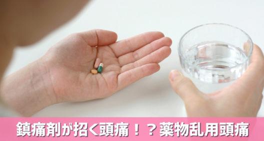 鎮痛薬で起こる頭痛があるって本当?