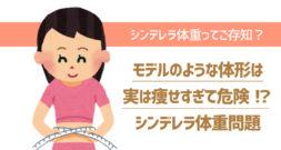 肥満は生活習慣病の元と言いますが、痩せ過ぎも問題!~シンデレラ体重~