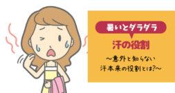 汗っかきさんには大変な季節ですが、では本来汗の役割とは?