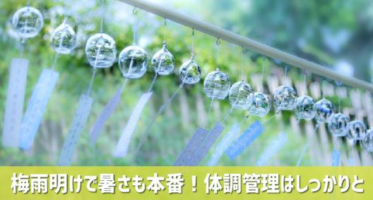各地で梅雨明け!すっかり気温があがって夏本番。体調を保つためには?