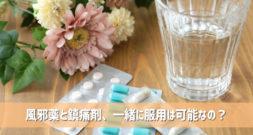 生理中に風邪!風邪薬と鎮痛剤は一緒に飲めますか?と聞かれたときの対応