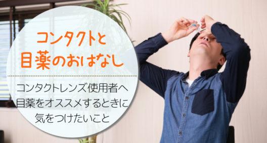 コンタクトレンズ使用者へ目薬をオススメするときに気をつけたいこと