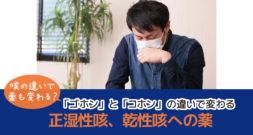 咳止めの相談。ゴホンとコホンで薬が変わること、知っていますか?