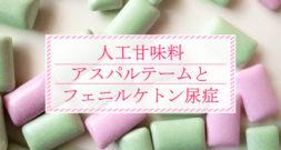 人工甘味料アスパルテームとフェニルケトン尿症