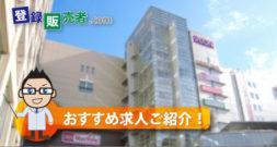 マックスバリュ西日本株式会社「上手く仕事するのではなく、熱く仕事する」