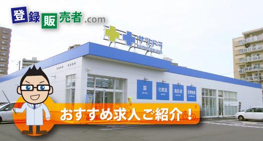 株式会社サッポロドラッグストアー「北海道の『いつも』を楽しく、従業員の『しごと』も楽しく」