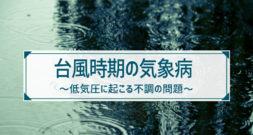 台風シーズン到来|その不調、気のせいじゃないかもしれません