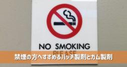 禁煙を希望するお客さまにすすめるパッチ製剤とガム製剤
