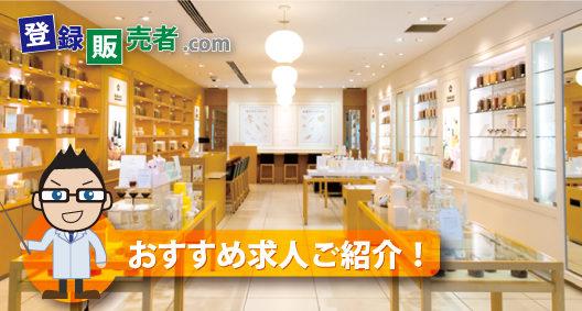 薬日本堂株式会社「漢方の知識よりも、最終的に一番大事なのは人対人」