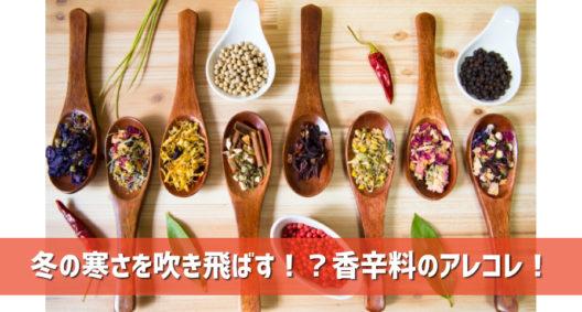 寒くなる季節、身体を暖めるためには有効な気もしますが…?~香辛料~