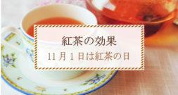 今日はなんの日?たくさんありますが、今回はこれ!~紅茶の効能~