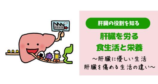 肝臓を労わる食生活と栄養