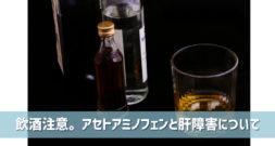 飲酒注意|アセトアミノフェンと肝障害