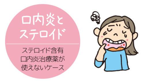 ステロイド含有口内炎治療薬が使えないケース
