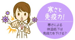 今週末、西日本を中心に大荒れの天候だそうです~寒さと免疫力~