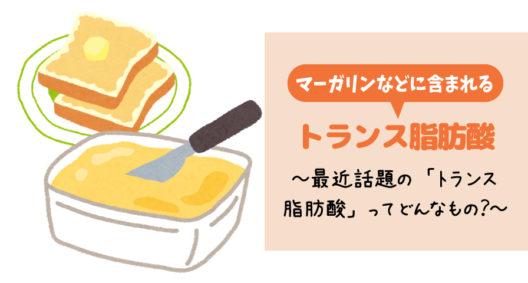 アメリカで全面禁止になるようです。日本では?~トランス脂肪酸~