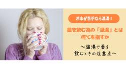 薬を飲むための「温湯」とは何℃を指すか
