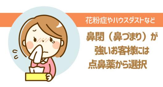 鼻閉(鼻づまり)が強いお客様には点鼻薬から選択