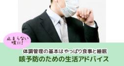 咳予防のための生活アドバイス