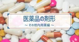 こんなにある!医薬品の剤形~その他内用薬編~