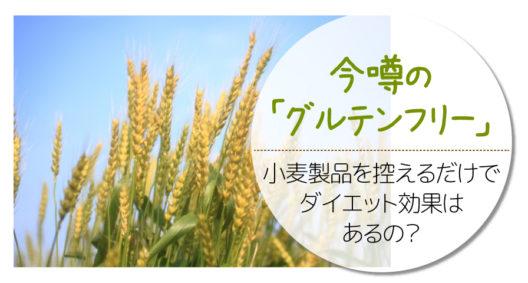 美容だけでなく小麦のアレルギーにも関係あります~グルテンフリーダイエット~