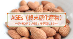 老眼に関わっているだけではありません~AGEs(終末糖化産物)~