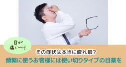 その症状は本当に疲れ眼?頻繁に使うお客様には使い切りタイプの目薬を