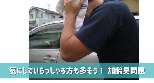 においに敏感な日本人|気にしていらっしゃる方も多そうです~加齢臭~