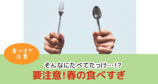 食べてないのになぜ太るのだろうと不思議に思っていても?~食べすぎ注意~