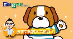 株式会社くすりの福太郎「Smile every day! 街の笑顔を増やしたい」