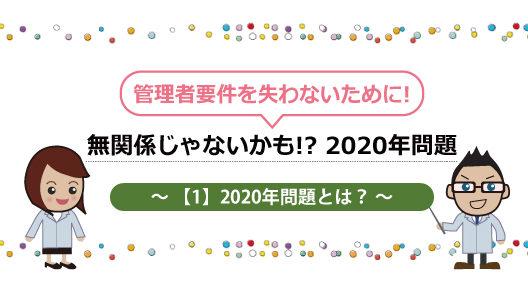 登録販売者 2020年問題とは~1人勤務可能な登録販売者としての資格失効!?